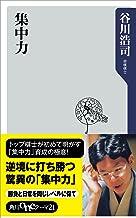 表紙: 集中力 (角川oneテーマ21) | 谷川 浩司