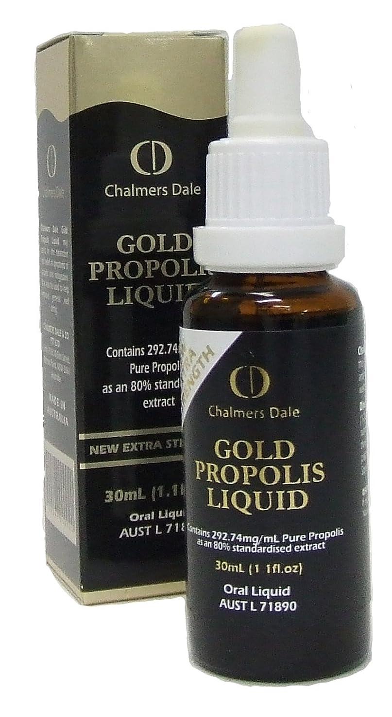 美しいトリム成長するゴールドプロポリス液体 30ml