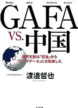 GAFA vs. 中国