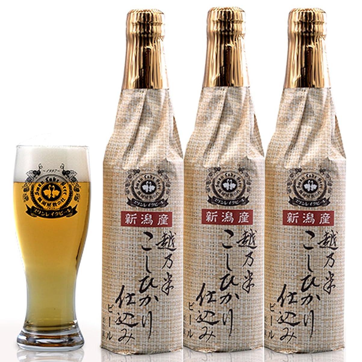 クアッガサスティーンアラームクラフトビール スワンレイクビール 越乃米 こしひかり仕込みビール 3本セット