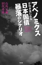 表紙: アベノミクスが引き金になる 日本国債 暴落のシナリオ (中経出版) | 田代 秀敏