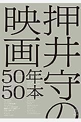 押井守の映画50年50本 (立東舎) Kindle版