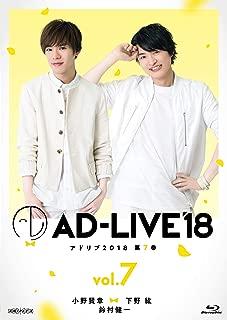 「AD-LIVE2018」第7巻(小野賢章×下野紘×鈴村健一)(初回仕様限定版) [Blu-ray]