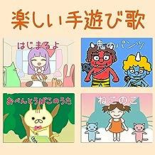 japanese kids songs (Teasobi songs)