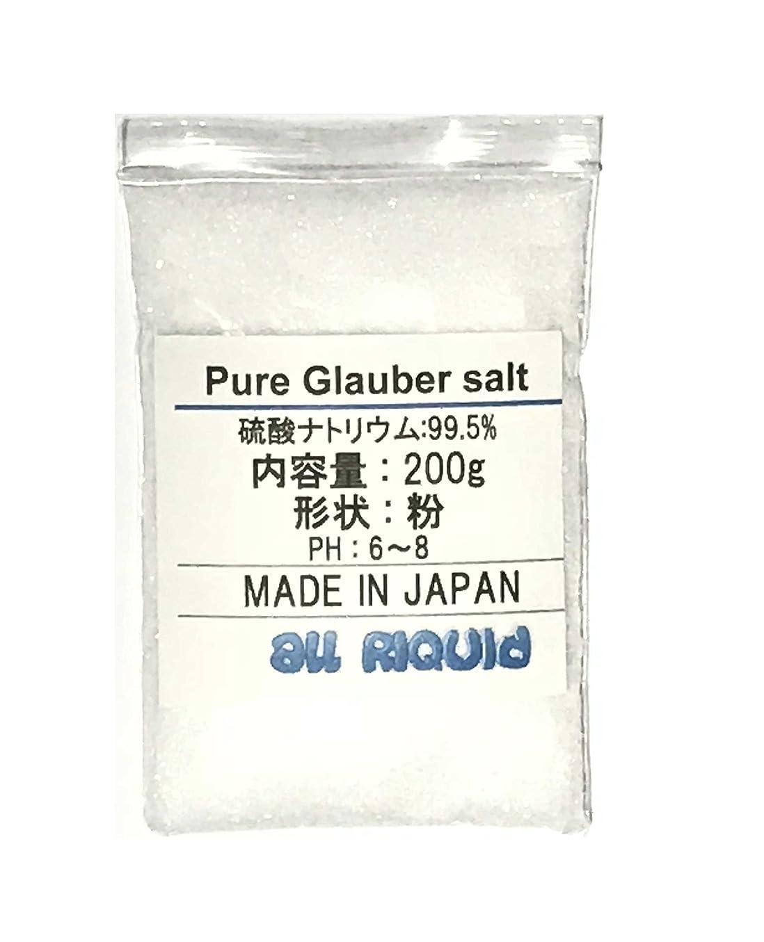 花瓶はさみ問題純 グラウバーソルト 200g (硫酸ナトリウム) 10回分 99.5% 国産品 オールリキッド 芒硝