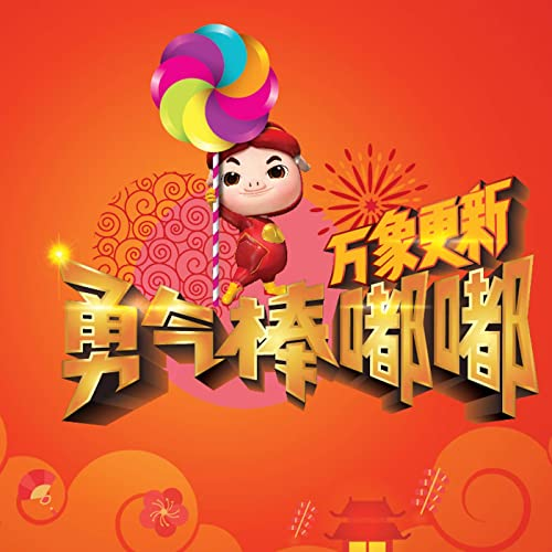 Ni De Xiao Wo De Xing Fu by Joey Leong on Amazon Music
