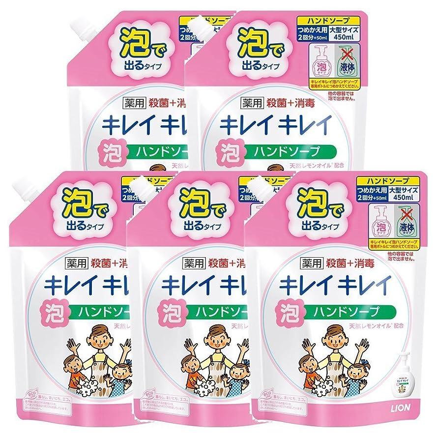 今日反対流産【セット品】キレイキレイ薬用泡ハンドソープつめかえ用大型サイズ450mL (450ml×5個)