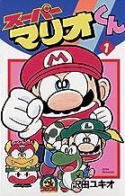 表紙: スーパーマリオくん(1) (てんとう虫コミックス) | 沢田ユキオ