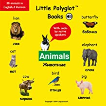 Animals/Животные: Bilingual Russian and English (with audio by native speakers!) - by Little Polyglot Books