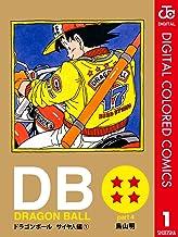 表紙: DRAGON BALL カラー版 サイヤ人編 1 (ジャンプコミックスDIGITAL)   鳥山明