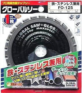 モトユキ グローバルソー チップソー 鉄・ステンレス兼用 FO-125