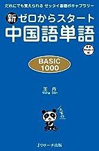 新ゼロからスタート中国語単語BASIC1000 (Jリサーチ出版)