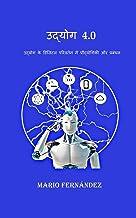 उद्योग 4.0: उद्योग के डिजिटल परिवर्तन में प्रौद्योगिकी और प्रबंधन (Hindi Edition)