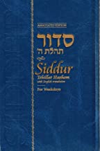 Siddur Weekdays Annotated English Standard Size 5 X 8 (Annotated Prayer)