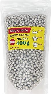 [Amazon限定ブランド] 6mm マグネシウム 粒【400g】高純度 99.95% ペレット 洗濯 除菌 部屋干し 臭い 消臭 水素水 水素浴 風呂 掃除 Mag Choice