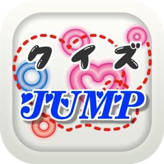 クイズ for Hey!Say!JUMP ~曲名穴埋め~