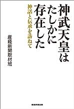 表紙: 神武天皇はたしかに存在した ―神話と伝承を訪ねて   産経新聞取材班