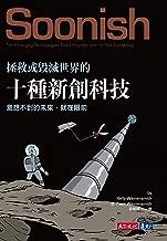 拯救或毀滅世界的十種新創科技: Soonish: Ten Emerging Technologies That'll Improve and/or Ruin Everything (Traditional Chinese Edition)