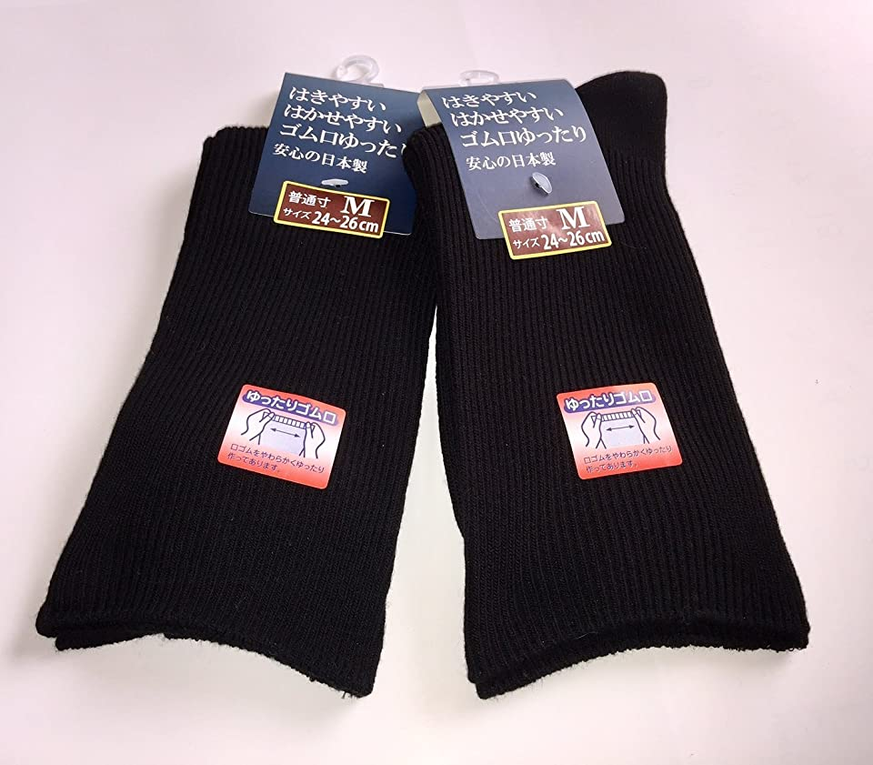 飲食店快い公園日本製 靴下 メンズ 口ゴムなし ゆったり靴下 24-26cm 2足組 (ブラック)