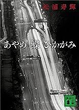 表紙: あやめ 鰈 ひかがみ (講談社文庫) | 松浦寿輝