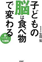 表紙: 子どもの脳は食べ物で変わる | 生田 哲