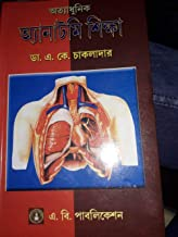 (Bengali medium) Ottadhunik Anatomy Shikha Bengali Medical