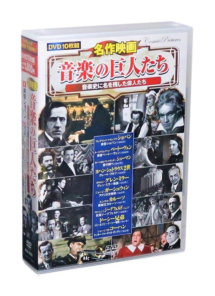 ファイター役割アーチ名作映画 音楽の巨人たち 楽聖ショパン DVD10枚組 (ケース付)セット