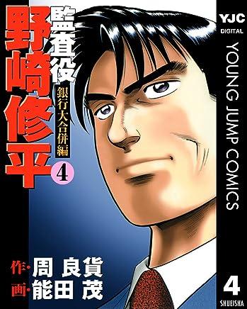 監査役 野崎修平 銀行大合併編 4 (ヤングジャンプコミックスDIGITAL)