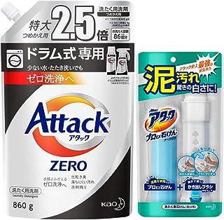 【まとめ買い】アタック ZERO(ゼロ) 洗濯洗剤 液体 ドラム式専用 詰め替え 860g + アタック プロEX 石けん(ケースつき)