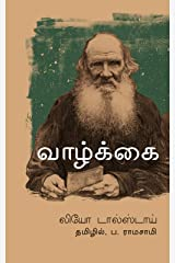 வாழ்க்கை (Tamil Edition) Kindle Edition