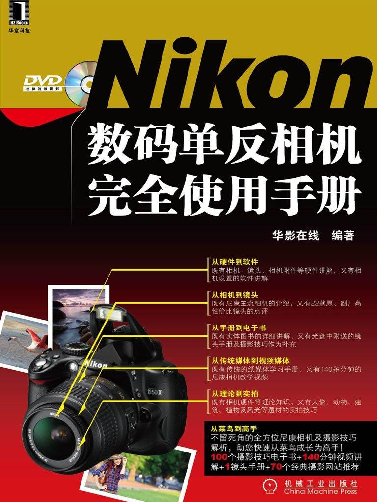 Nikon数码单反相机完全使用手册