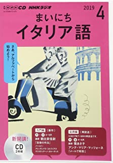 NHK CD ラジオ まいにちイタリア語 2019年4月号