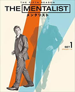 THE MENTALIST/メンタリスト <フィフス> 前半セット(3枚組/1~14話収録) [DVD]