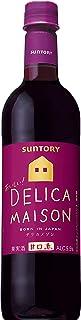 【クックパッドユーザー94%が「うまい! 」と答えた国産ワイン】サントリー デリカメゾン 甘口赤 720ml (ペットボトル)