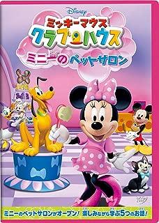 ミッキーマウス クラブハウス/ミニーのペットサロン [DVD]