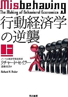 行動経済学の逆襲 上 (ハヤカワ文庫NF)