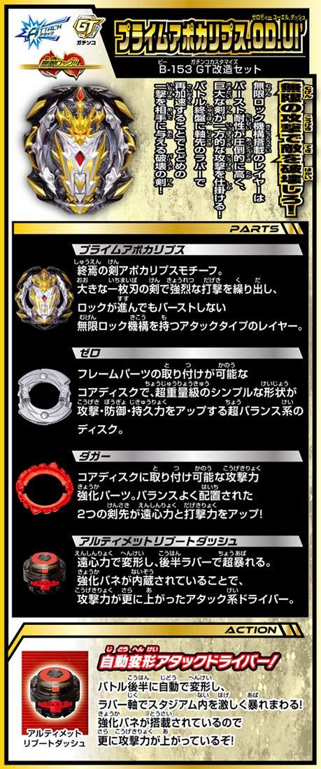 Takara Tomy Beyblade Burst GT B-153 Customize Remodeling Set