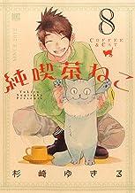 表紙: 純喫茶ねこ (8) (バーズコミックス) | 杉崎ゆきる