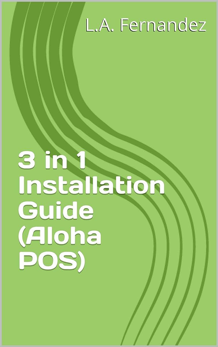 従事したいつかライフル3 in 1 Installation Guide (Aloha POS) (English Edition)