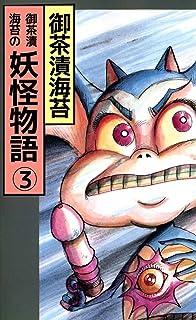 御茶漬海苔の妖怪物語 3巻