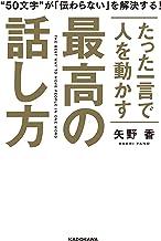 表紙: たった一言で人を動かす 最高の話し方 | 矢野 香