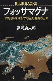 フォッサマグナ 日本列島を分断する巨大地溝の正体 (ブルーバックス)...