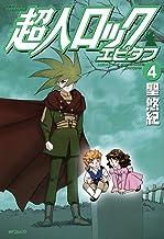 表紙: 超人ロック エピタフ 4 (エムエフコミックス フラッパーシリーズ) | 聖 悠紀