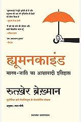 Humankind (Hindi) (Hindi Edition) Kindle Edition
