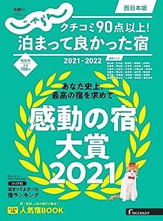 じゃらんムックシリーズ クチコミ90点以上! 泊まって良かった宿 2021-2022 西日本版 (じゃらんムックシリーズ じゃらん特別号)