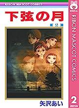 表紙: 下弦の月 2 (りぼんマスコットコミックスDIGITAL) | 矢沢あい