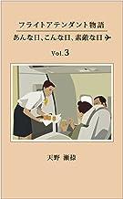 Fligh Attendant Story 3 Flight Attendant Story 3 (Japanese Edition)