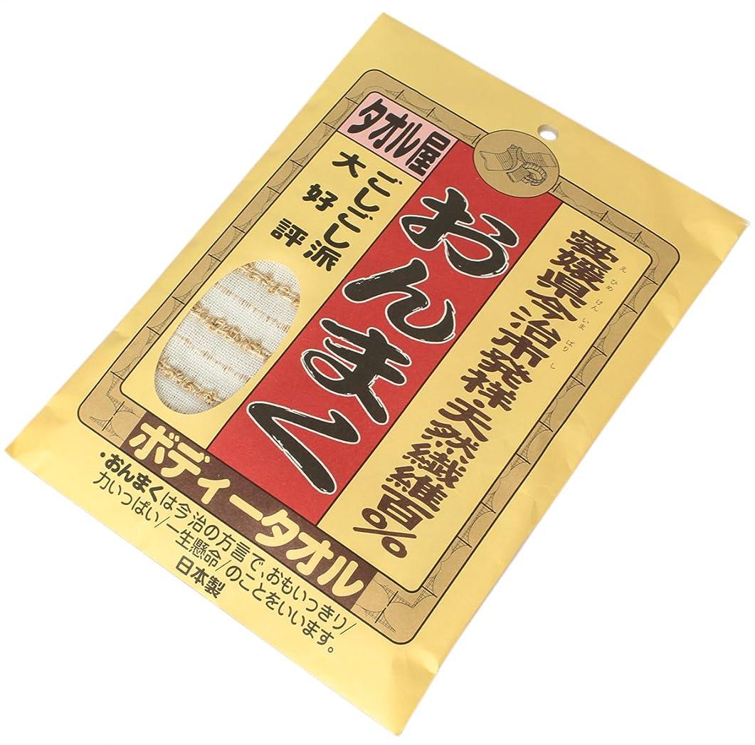 ミュート拡散する説明的今治タオル ボディタオル 日本製 ハード おんまく