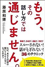 表紙: もう、その話し方では通じません。 (中経出版) | 藤原 和博