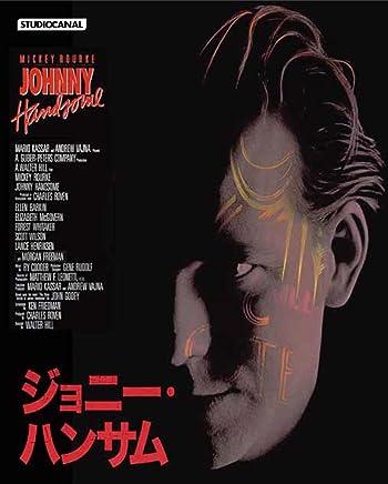 ジョニー・ハンサム [Blu-ray]